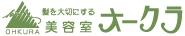 富士宮市にある美容室オークラ